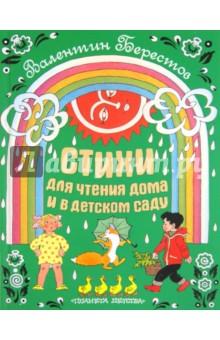 Валентин Берестов - Стихи для чтения дома и в детском саду обложка книги