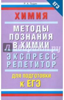 ЕГЭ-2012. Химия Методы познания в химии - Ростислав Лидин