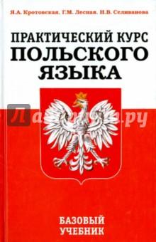 Практический курс польского языка - Кротовская, Лесная, Селиванова