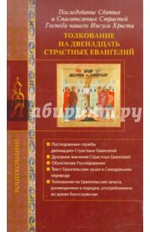 Толкование на двенадцать Страстных Евангелий - Голосова, Болотина