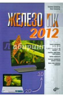 Железо ПК 2012 - Соломенчук, Соломенчук