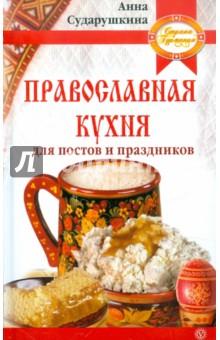 Православная кухня для постов и праздников - Анна Сударушкина