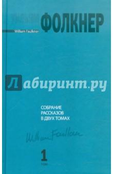 Собрание рассказов в 2-х томах. Том 1 - Уильям Фолкнер