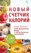 Новый счетчик калорий + 100 рецептов блюд с подсчитанными калориями