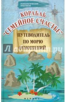 Корабль Семейное счастье: путеводитель по морю отношений - Елена Могилевская