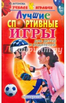 Купить Юлия Антонова: Лучшие спортивные игры для детей и родителей ISBN: 5-7905-4698-6