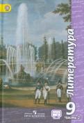 Чертов, Трубина, Антипова, Маныкина - Литература. 9 класс. Учебник. В 2-х ч. Часть 2. ФГОС обложка книги