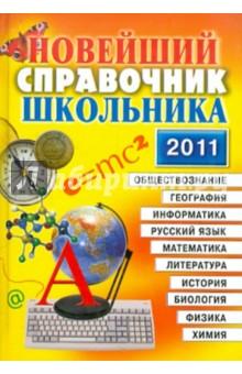 Новейший справочник школьника 2011. 5-11 классы