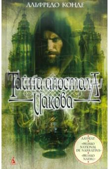 Тайна апостола Иакова - Альфредо Конде