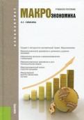 Людмила Симкина - Макроэкономика: Учебное пособие обложка книги