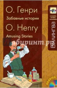 Забавные истории (+CD) - Генри О.