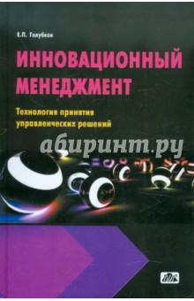 free Магистр делового администрирования. Краткий курс 2000