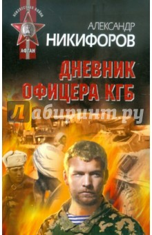Дневник офицера КГБ - Александр Никифоров