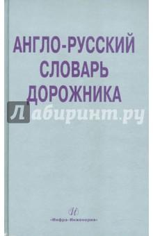 Англо-русский словарь дорожника - Космин, Космина
