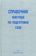 Карнаухов, Кобычев: Справочник мастера по подготовке газа