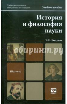 История и философия науки. Учебное пособие для магистров - Борис Бессонов