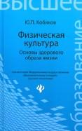 Юрий Кобяков: Физическая культура. Основы здорового образа жизни