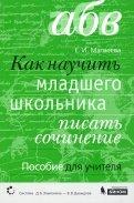 Елена Матвеева: Как научить младшего школьника писать сочинения. Пособие для учителя