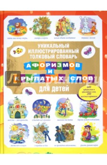Уникальный иллюстрированный толковый словарь афоризмов и крылатых слов для детей - Истомин, Зигуненко