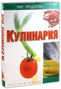 Кристиан Тойбнер: Кулинария. Весь мир продуктов питания
