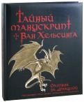 Стив Брайант: Тайный манускрипт Ван Хельсинга. Охотник за Дракулой