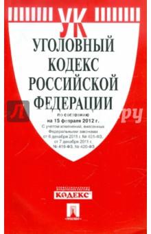 Уголовный кодекс РФ по состоянию на 15.02.12 года