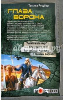 Купить Татьяна Русуберг: Глаза ворона ISBN: 978-5-271-40616-4