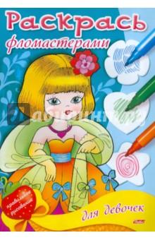 раскраски красками для девочек бесплатно