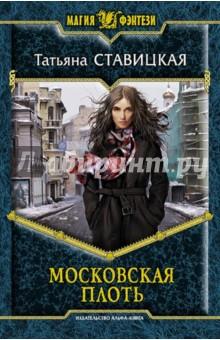 Московская плоть - Татьяна Ставицкая
