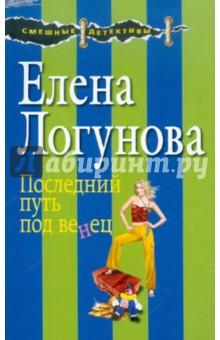 Последний путь под венец - Елена Логунова