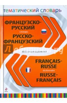 Купить Французско-русский, русско-французский тематический словарь. 5 000 слов и выражений ISBN: 978-5-699-54490-5