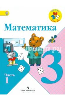 математика 1часть 2 класс учебник автор моро