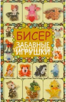 Татьяна Татьянина: Бисер. Забавные игрушки ISBN: 978-5-271-36699-4  - купить со скидкой