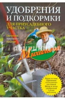 Удобрения и подкормки для приусадебного участка. Гарантия высокого урожая - Николай Звонарев