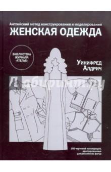 Уинифред Алдрич - Женская одежда. Английский метод конструирования и моделирования  обложка книги d11ac0078db