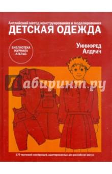 Уинифред Алдрич - Детская одежда. Английский метод конструирования и моделирования  обложка книги d8624253e21