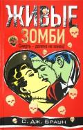 С. Браун: Живые зомби