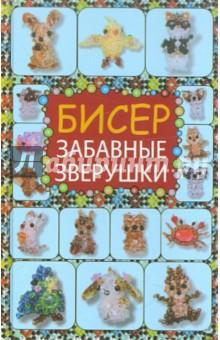 Купить Татьяна Татьянина: Бисер. Забавные зверушки ISBN: 978-5-271-36697-0