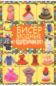 Купить Татьяна Татьянина: Бисер. Модные штучки ISBN: 978-5-271-37223-0