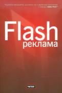 Джейсон Финкэнон: Flashреклама. Разработка микросайтов, рекламных игр и фирменных приложений с помощью Adobe Flash
