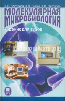 Молекулярная микробиология: Учебник для вузов - Брюханов, Рыбак, Нетрусов