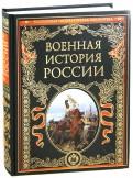 Военная история России. С древнейших времен до великих завоеваний Российской империи