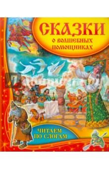 Сказки о волшебных помощниках - Р. Данкова