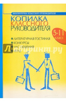 Копилка классного руководителя. 5-11 класс - Лупоядова, Якимович