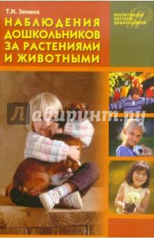 Купить Татьяна Зенина: Наблюдения дошкольников за растениями и животными: Учебное пособие ISBN: 978-5-93134-357-0