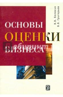 Основы оценки бизнеса - Балакин, Григорьев
