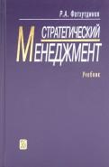Раис Фатхутдинов - Стратегический менеджмент: Учебник обложка книги
