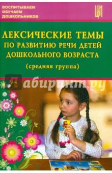 Лексические темы по развитию речи детей дошкольного возраста (средняя группа)