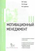 Травин, Магура, Курбатова - Мотивационный менеджмент. Модуль 3. Учебно-практическое пособие обложка книги