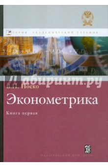 Эконометрика. Книга 1. Ч. 1,2 - Владимир Носко